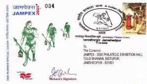 Carried by Postal Runner from Jamshedpur Philatelic Bureau to JAMPEX Exhibition Venue, Bistupur, Jamshedpur