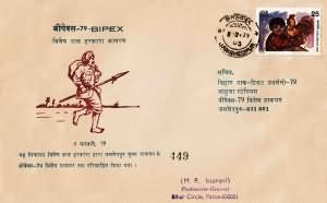 Carried by Dak Runner from Jamshedpur PO to Special Philatelic Exhibition PO of BIPEX 79