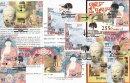 2550 Years of Mahaparinirvana of the Buddha - Folder
