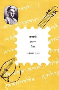 Vishnu Narayan Bhatkhande-1