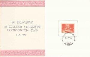 800th Death Anniversary of Basaveswara