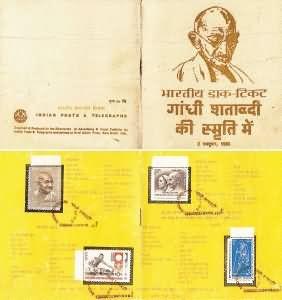 Birth Centenary of Mahatma Gandhi