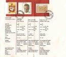 Personalities Stamp Series