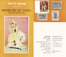 Museums of India - Design-3 - Cancellation in a Larger Box (44x21 mms)