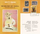 Museums of India - Design-4 - Cancellation in a Larger Box (44x21 mms)
