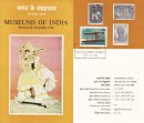 Museums of India - Design-6 - Cancellation in a Larger Box (44x21 mms)