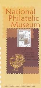 National Philatelic Museum, New Delhi - Design-2