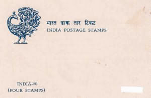 India-80, International Stamp Exhibition, New Delhi (3rd Issue)